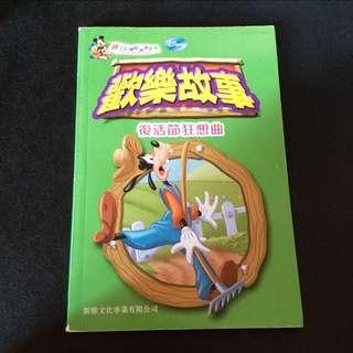 二手迪士尼故事書