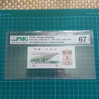 Chinese 3rd generation money PMG 67 Epg