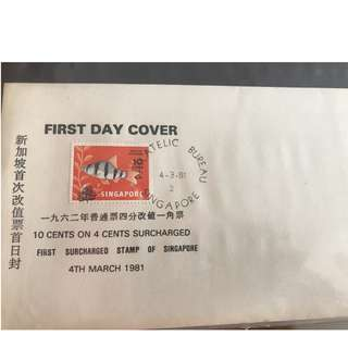 4.3.1981 First surcharged Stamp of Singapore