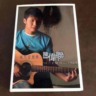 CD-陳偉聯