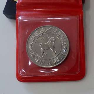 Singapore $10 Coin -Year of the Dog 1982