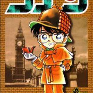 Pre loved Detective Conan comic by Chuang Yi