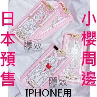 (日本預售,包郵)  百變小櫻手機套手機膠殼  小狼基路仔庫洛牌Hope之卡蘋果iphone8Plus 7plus 6plus 6s 動漫周邊
