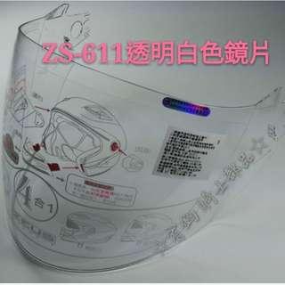 🚚 ☆宥鈞 騎士部品☆ZEUS ZS611E 鏡片 透明白色鏡片 半罩4合一多功能安全帽