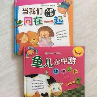 童谣故事书 + CD