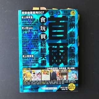 韓國旅遊書 首爾 濟州 釜山 全境遊 食玩買終極天書 長空自遊系列