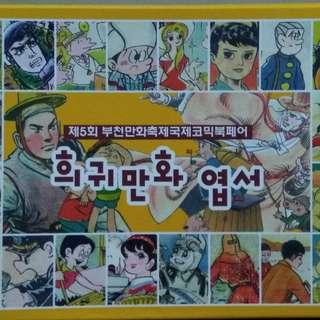 國際漫畫家大會之韓國動漫節,韓國經典漫畫POSTCARD紀念套裝,全套32張