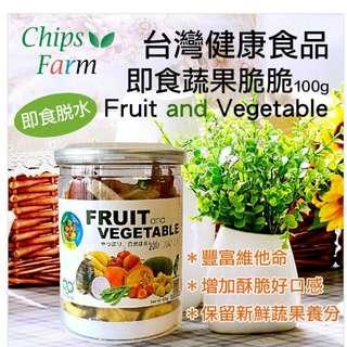 臺灣健康小食-即食蔬果脆脆