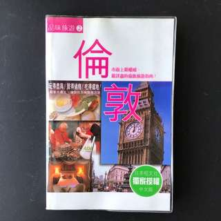 英國旅遊書 倫敦旅遊指南 繁體中文