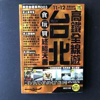 台北旅遊書 台北+高鐵沿線遊 食玩買終極天書 長高自遊系列