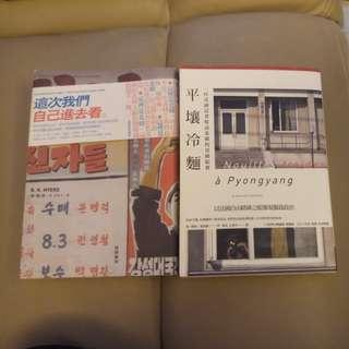 平壤冷麵& 最純潔的種族:北韓人眼中的北韓人