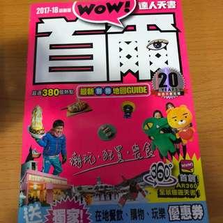 WoW 韓國旅遊書 首爾 17-18年