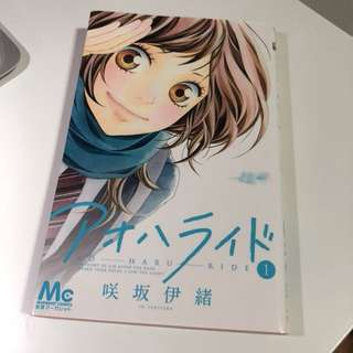 Ao Haru Ride Volume 1 (Japanese)