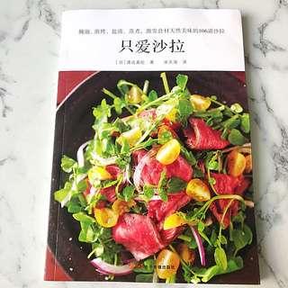 106 Japanese cookbook on salad