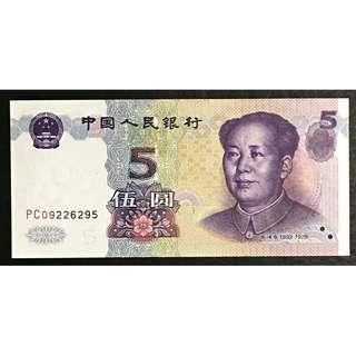 China 1999 5 yuan UNC