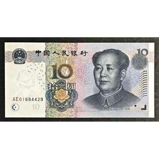 China 2005 10 yuan UNC