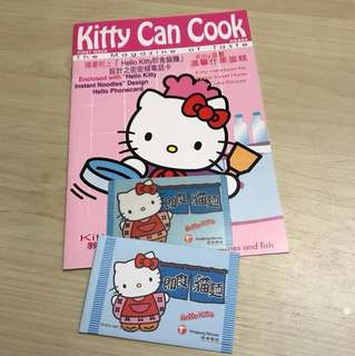 Hello Kitty Phone Card (used)