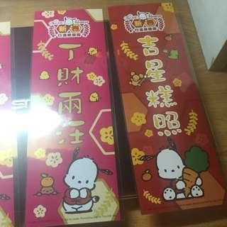 2018 sanrio PC狗 揮春 一對$30 農曆新年 Pochacco 帕恰狗 ポチャッコ