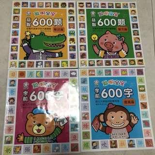 Chinese books set (reading)