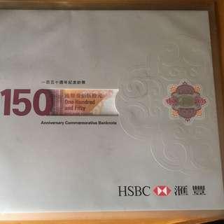匯豐150周年紀念鈔  全新未開封 不知號碼