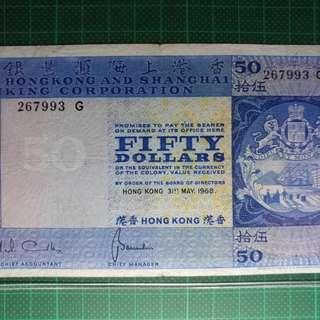 匯豐銀行 1968年 $50