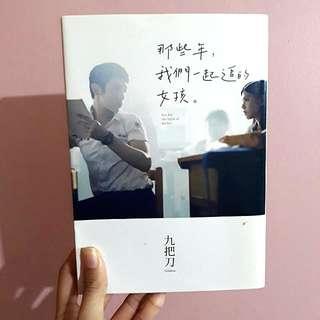 九把刀 《那些年我们一起追过的女孩》 You Are The Apple of My Eye Chinese Novel