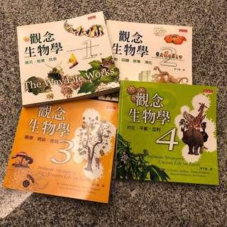 天下文化~觀念生物學共4冊