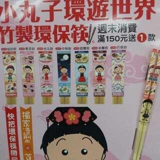 小丸子環保筷