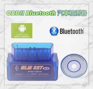 OBD II Bluetooth 汽車檢測器