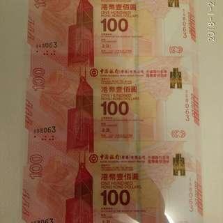中銀三連記念鈔票