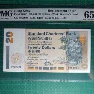 渣打銀行 1997年 Z補版