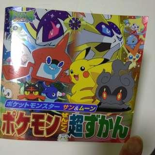 Pokemon大圖鑑(sun and moon)