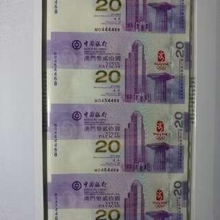 2008 北京奧運會 澳門紀念鈔 $20 4連張