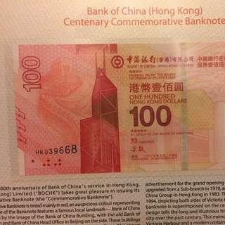 中銀紀念鈔HK039668