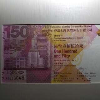 匯豐銀行 150週年紀念鈔 AB 093048
