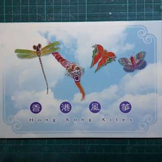 1998年 香港風箏 郵票 套摺