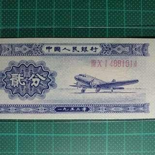中國人民銀行 第三版 貳分 (有號)