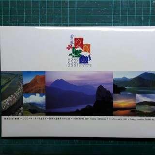2001年 香港郵展 郵票 小型張 第3號 套摺