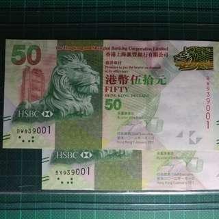 匯豐銀行 2012年 $50 BW BX 939001 同號鈔