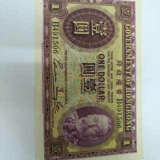 喬冶五世丨935年第一張一元紙幣