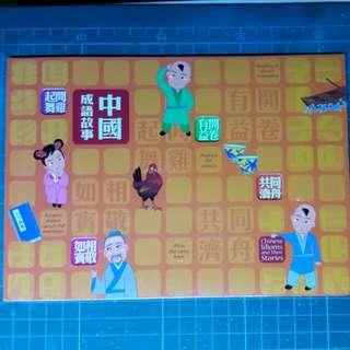 2006年 中國成語故事 郵票 套摺