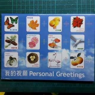 2001年我的祝願 郵票 套摺
