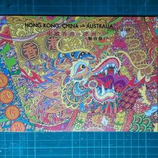 2001年 香港澳洲聯合發行 龍舟 小全張 套摺