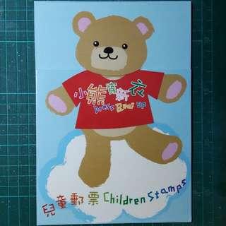 2005年 兒童郵票 小熊穿新衣 郵票 套摺