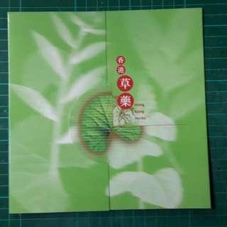 2001年 香港草藥 郵票 套摺