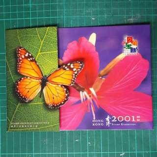 2001年 香港郵展 郵票 小型張 第8號 套摺