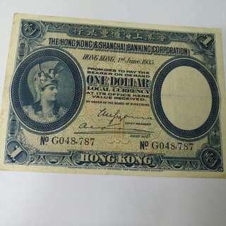 l935年 匯豐ㄧ元紙幣