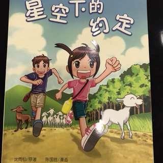 Chinese Storybook