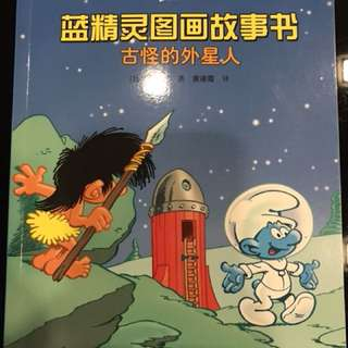 Smurf Chinese book