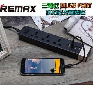智能拖板 四個USB + 三個萬用電插座 REMAX 3 Power Socket + 4 USB Port Charger 黑白2色